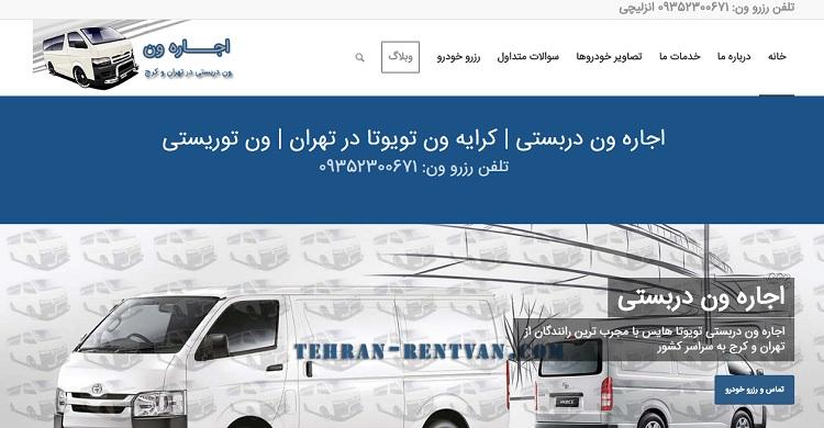 اجاره ون تهران