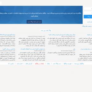 لیست وبلاگ های فارسی